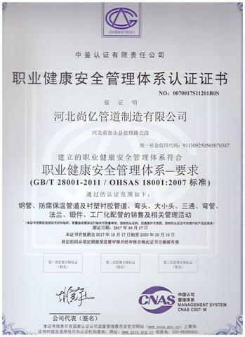 鍛制法蘭生産廠家職業健康証書